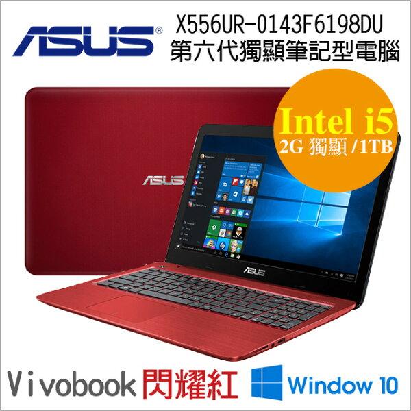 最後機會!史上最低21800【ASUS 華碩】15.6吋超薄戰鬥機 第6代雙核超強DDR4記憶體2G獨立顯卡筆記型電腦內含原廠滑鼠和手提包 ASUS Vivobook X556UR-0143F6198DU  (閃耀紅)