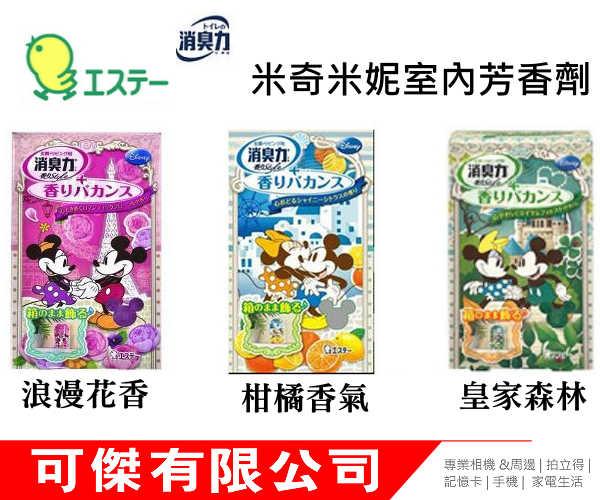 可傑  日本 愛詩庭 雞仔牌  室內芳香劑 迪士尼 米奇 米妮 浪漫花香/柑橘/皇家森林   提升居家品質!