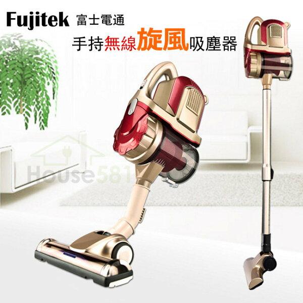 Fujitek富士電通尊爵旗艦款手持無線旋風吸塵器FT-VC2000