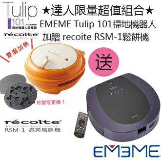 【超值組合】超受歡迎日本設計 麗克特鬆餅機  EMEME Tulip-101掃地機器人 吸塵器 負離子 HEPA濾綿 公司貨 分期0利率 免運