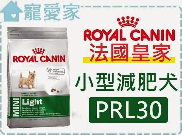 ☆寵愛家☆法國皇家PRL30小型減肥犬2公斤.