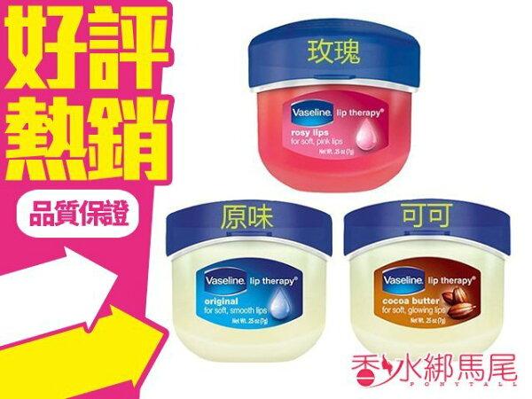 ◐香水綁馬尾◐VASELINE 凡士林 Q版 瓶裝 護唇膏 7g 玫瑰/原味/可可 三款可選