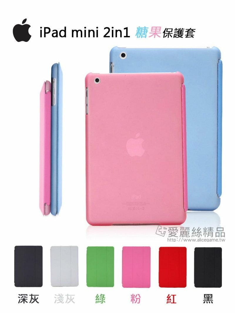 SMART ZONE iPad mini 2in1 保護套 【C-APL-P17】 2合1 7.9吋 三折可站立 皮套 Alice3C