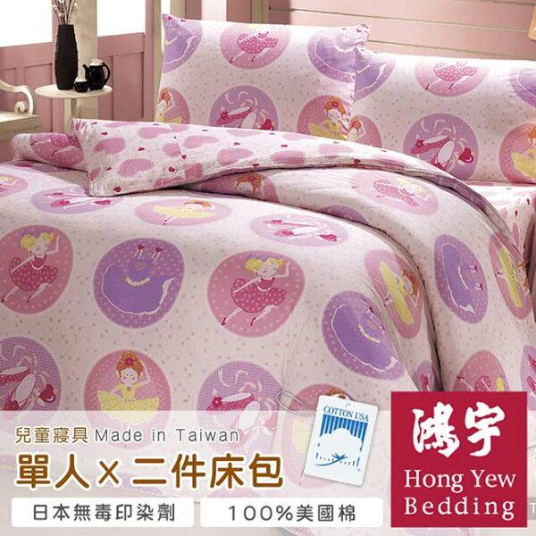 【鴻宇HongYew】甜心芭蕾防蹣抗菌單人二件式床包組(1777_S01)