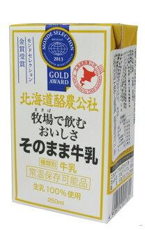 北海道酪農公社 保久牛乳 250ml