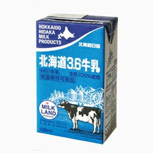 北海道 日高3.6保久牛乳 1000ml