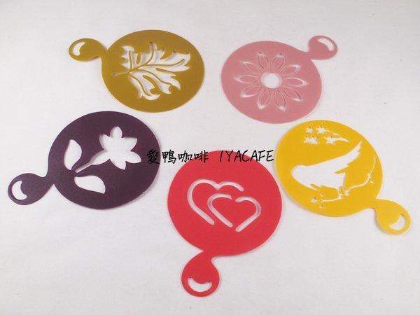 《愛鴨咖啡》花式拉花咖啡模具 咖啡印花模型 拿鐵 卡布 花式咖啡 配件 5片/組