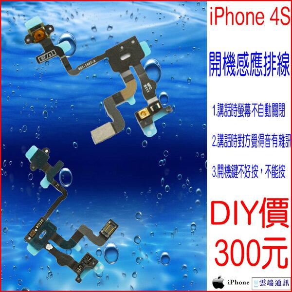 ☆雲端通訊☆拆機零件 iPhone 4S 開機感應排線 i4S DIY價 零件價