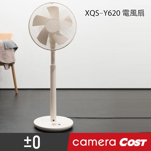 ★再送電暖器★ 正負零 ±0 極簡風電風扇 米白色 XQS-Y620 DC直流 兩色可選 質感 靜音 節能 舒適 自然風 1
