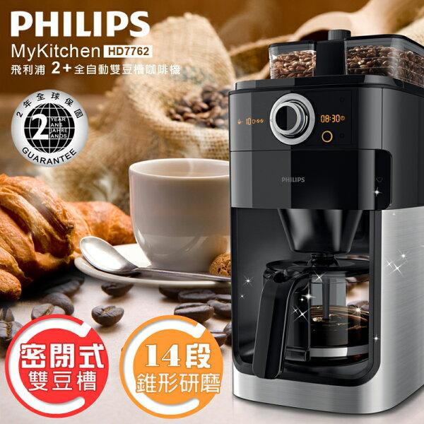 秋季下殺★雙豆槽設計【飛利浦 PHILIPS】2+全自動美式咖啡機(HD7762)