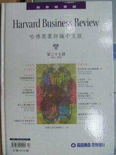 【書寶二手書T9/財經企管_YAF】哈佛商業討論中文版_第27期_3D談判:全方位作戰等