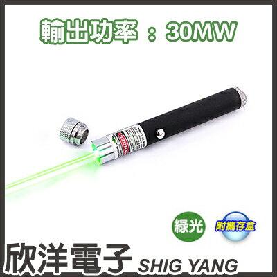 ※ 欣洋電子 ※ 迷你型滿天星綠光雷射筆 黑色款 功率30mW / 內附4號電池1入  (0229-G-B)