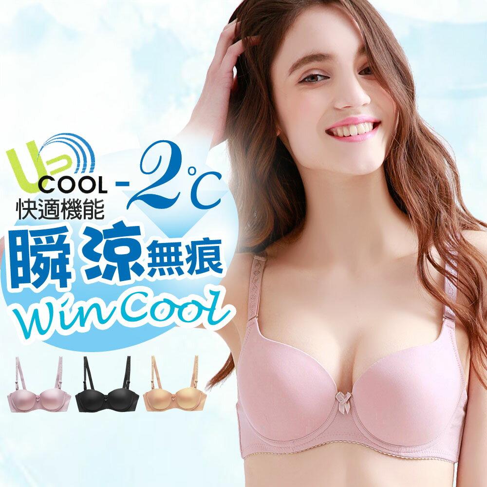 24H出貨免運【夢蒂兒】-2℃ 瞬涼素色無痕內衣《BCD 3/4罩杯》(粉藕)(台灣製) 0