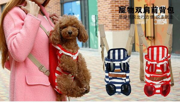 狗狗外出包 泰迪背包 寵物外出雙肩包狗狗胸前包 寵物背包 外出雙肩包