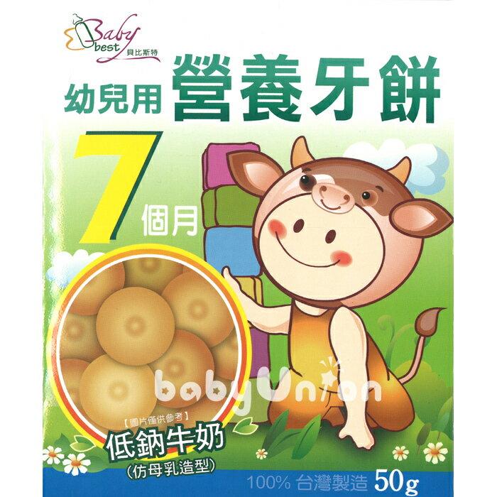 貝比斯特 - 低納牛奶牙餅 0