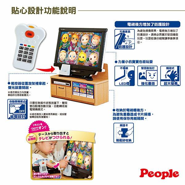 People - 趣味聲光電視玩具組合 3