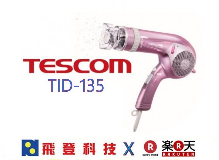 ~TID135~TID135TW TESCOM 吹風機 速乾 大風量 輕量 折疊 負離子