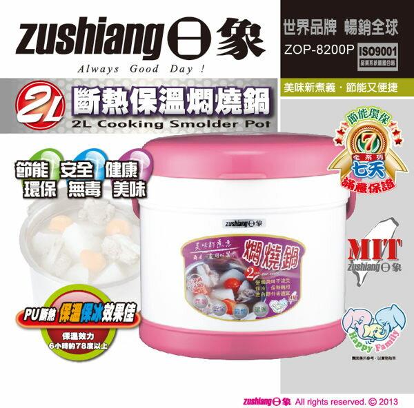 中華豪井 日象斷熱保溫燜燒鍋【2L】-粉色