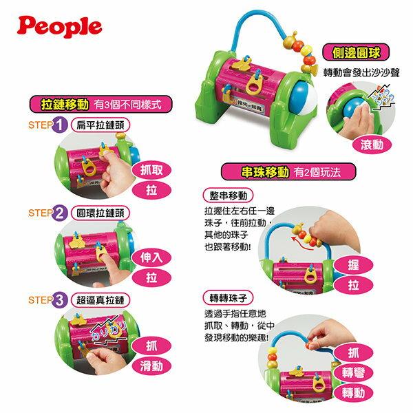 People - 拉鏈趣味遊戲玩具 3