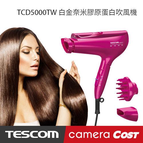 最新★膠原蛋白 護髮神器★ TESCOM TCD5000TW 白金奈米膠原蛋白吹風機 TCD5000 新一代 TCD4000 0