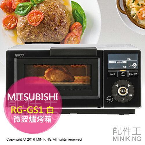 【配件王】代購 MITSUBISHI 三菱 RG-GS1 白 微波爐烤箱 燒烤 烘烤 發酵 13L 另 MRO-RS8
