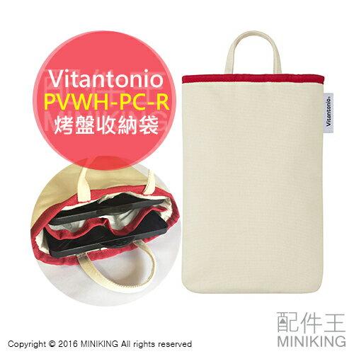 【配件王】日本代購 Vitantonio PVWH-PC-R 鬆餅機烤盤專用 收納袋 VWH-110 20-R 21-B