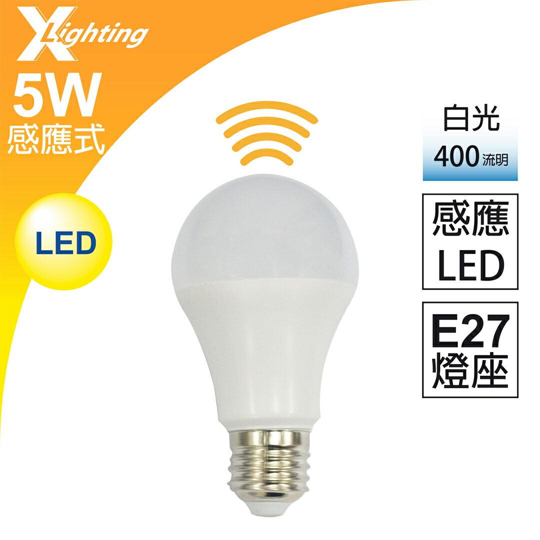感應式 LED 5W E27(白光)燈泡 全電壓 雷達微波 感應燈泡 EXPC X-LIGHTING(10W 7W 9W)