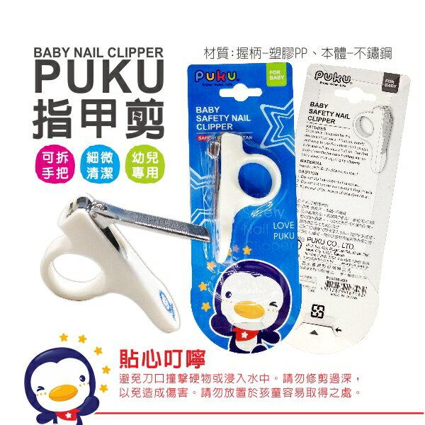 『121婦嬰用品館』PUKU 幼兒指甲剪 3