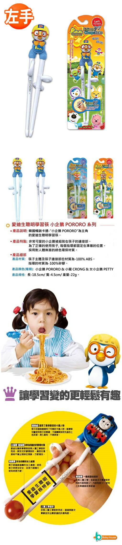 『121婦嬰用品館』baby house 愛迪生聰明學習筷(左手) - prororo 1