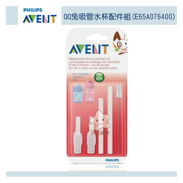 【大成婦嬰】AVENT QQ兔吸管水杯配件組 E65A07640 (適用於260ml與340ml AV學習杯)