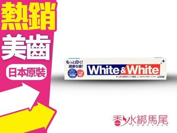 ◐香水綁馬尾◐日本原裝進口 獅王 LION White & White 勁倍白 牙膏 150G 美齒