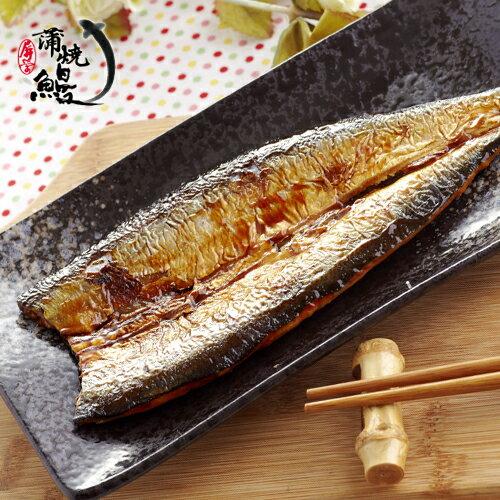 【屏榮坊】蒲燒秋刀魚100g~120g /片(生食)