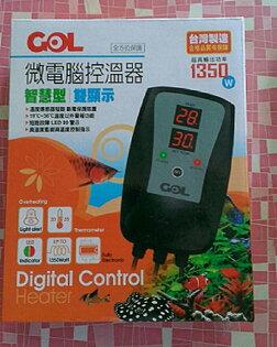 【洁好水族寵物世界】微電腦加溫器 1350W