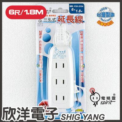 ※ 欣洋電子 ※ 電精靈 台灣製造 2孔(2P)3插座電源延長線1210W 高容量安全電源線1.8公尺/1.8米/1.8M(6尺)( PSK-203A )