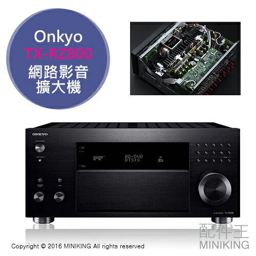 【配件王】日本代購 一年保 Onkyo TX-RZ800 7.2聲道 網路影音 擴大機 支援 杜比全景聲
