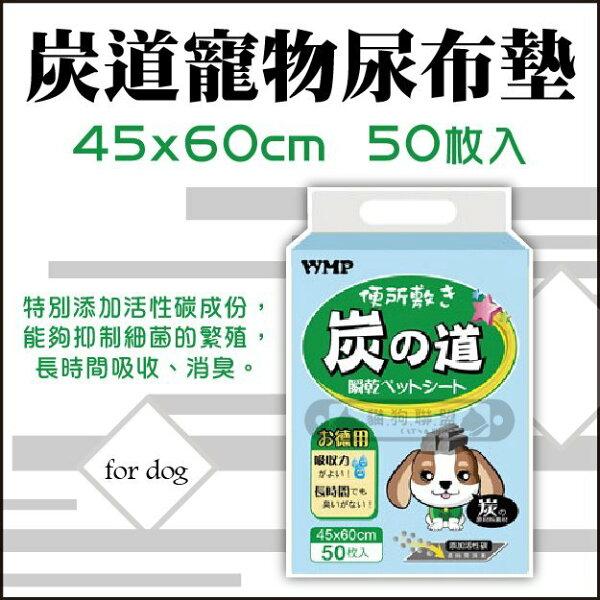 +貓狗樂園+ PetParty炭道【活性碳寵物尿布墊。45x60cm。50入】250元