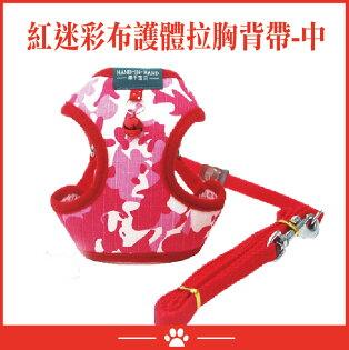 紅迷彩布護體拉胸背帶-中