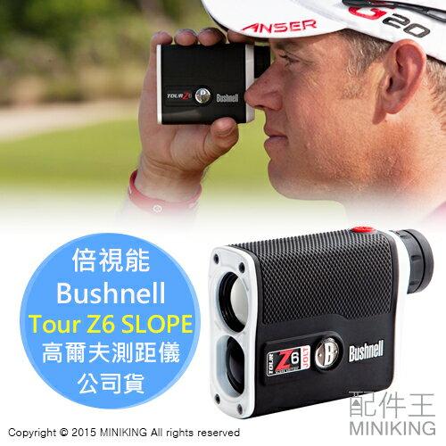 【配件王】現貨 免運 贈CR2電池 公司貨 Bushnell 博士能 Tour Z6 Slope 雷射 鐳射測距儀 高爾夫球 201441