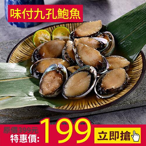 紅燒味付九孔鮑魚(600g,約11^~13粒)