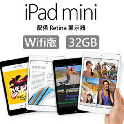 蘋果 Apple iPad mini Retina Wi-Fi 32GB IPAD MINI2 平板電腦 免運費