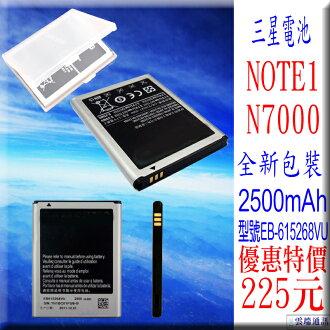 ☆雲端通訊☆通用配件 NOTE1 (N7000) 充電電池 盒裝 2500mAh 型號 EB615268VU