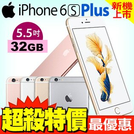 預購 Apple iPhone 6S PLUS 32GB 5.5吋 智慧型手機 免運費