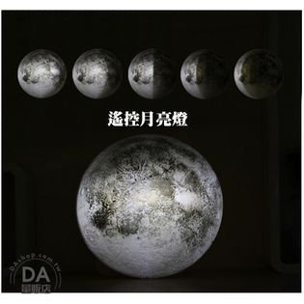 《DA量販店》創意 遙控 月球燈 月亮燈 月蝕燈 滿月燈 夜燈 居家 擺設 裝飾(78-3683)
