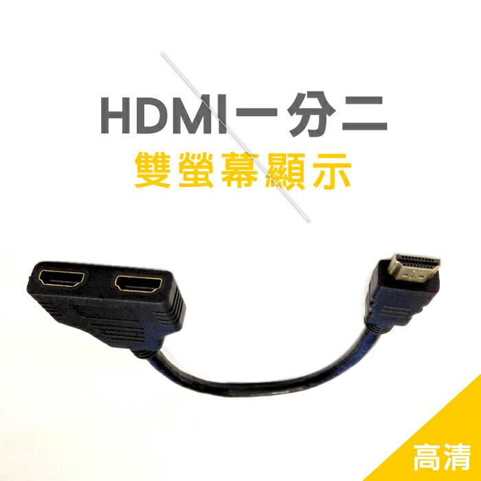 HDMI一分二 1進2出 分配器 高清分配器 分屏器 分支器 高清 輸入輸出 雙屏同顯 轉