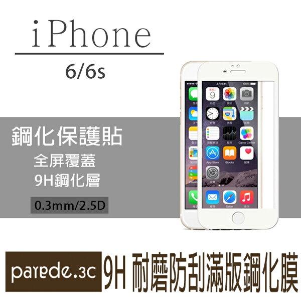 滿版9H鋼化玻璃膜 蘋果 Iphone6/6S 4.7吋 保護貼 保護膜 玻璃貼 白色【Parade.3C派瑞德】