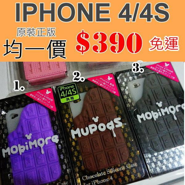 iPhone4 4S 迪士尼巧克力 保護套^(殼^)~