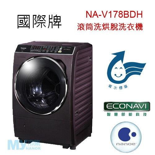 【含基本安裝】Panasonic國際牌 NA-V178BDH 16公斤雙科技滾筒洗烘脫洗衣機