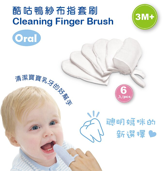 『121婦嬰用品館』KUKU 紗布指套刷 6入 2