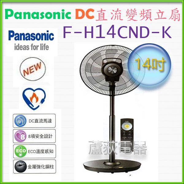~國際^~ 蘆荻 ~ 14吋~ Panasonic DC直流 電風扇~F~H14CND~K