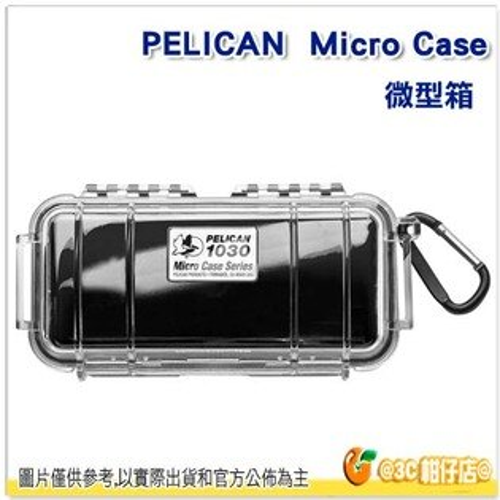 Pelican 派力肯 1030 塘鵝 微型箱 防水抗震箱 氣密盒 Micro Case 公司貨